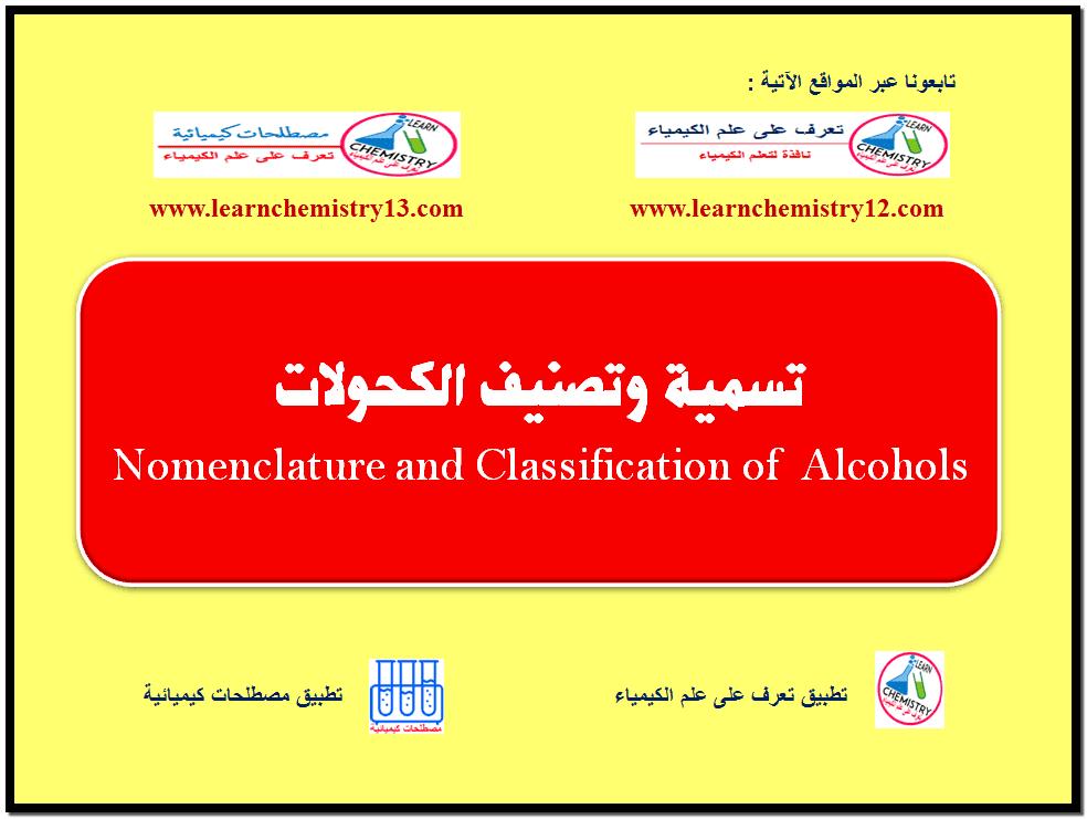 تسمية وتصنيف الكحولات Nomenclature And Classification Of Alcohols Alcohol Chemistry Personal Care