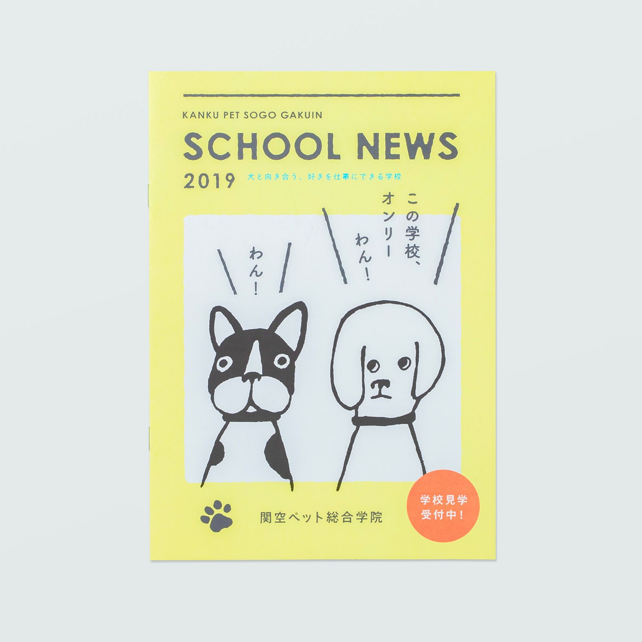 関空ペット総合学院 スクールガイド 学校 パンフレット ロゴデザイン パンフレット 表紙