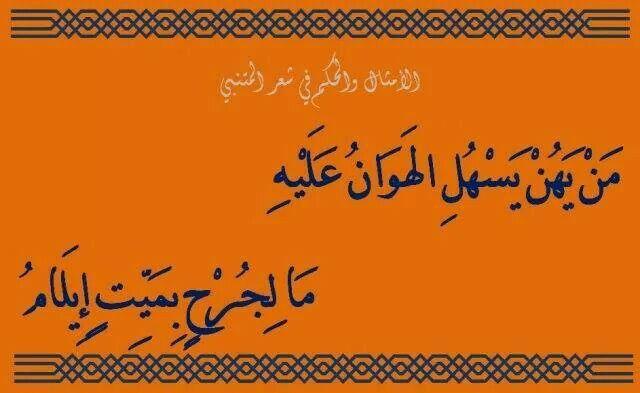 ما لجرح بميت ايلام Arabic Calligraphy Calligraphy
