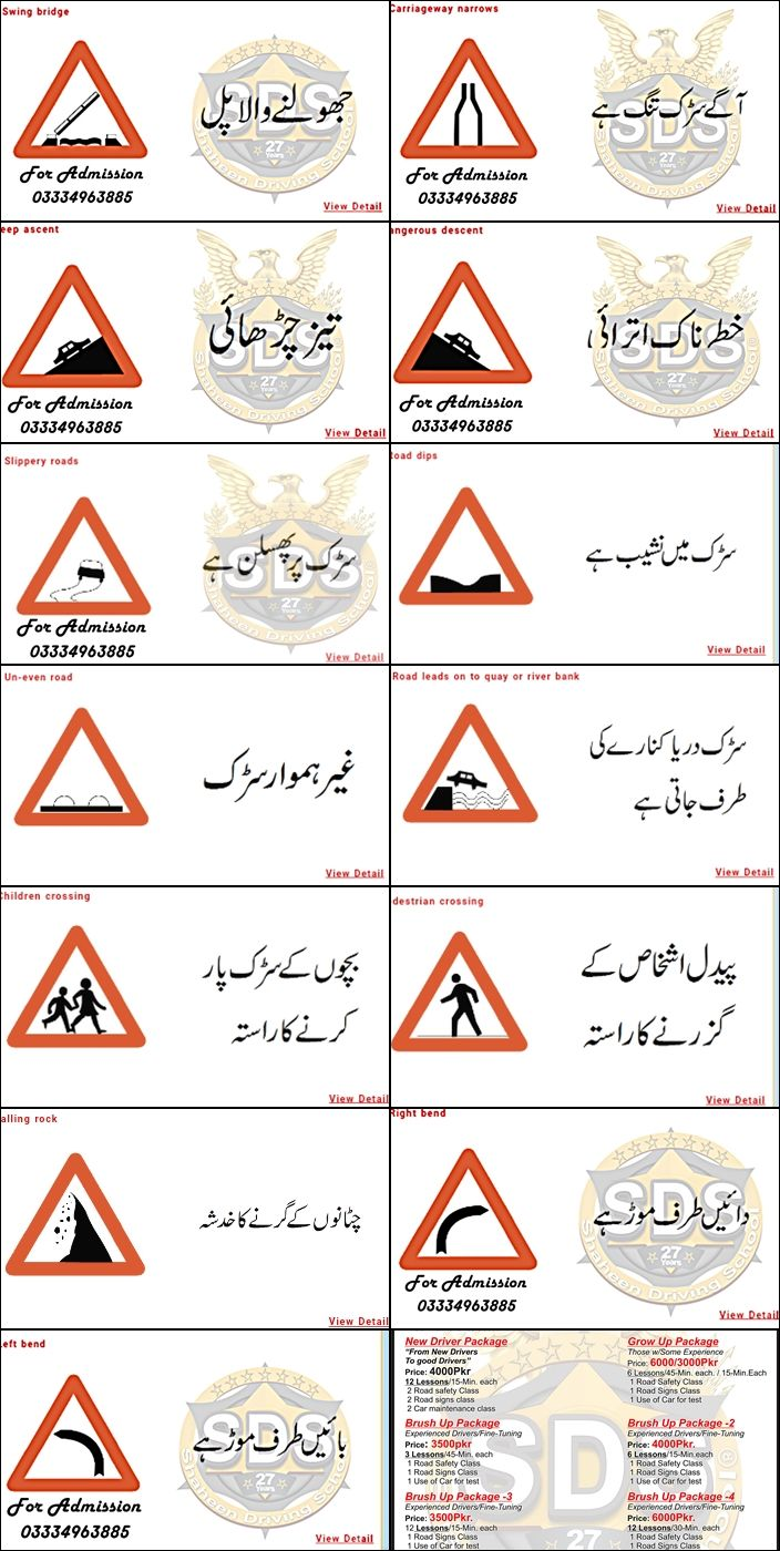 Islamabad on standardization of driving training