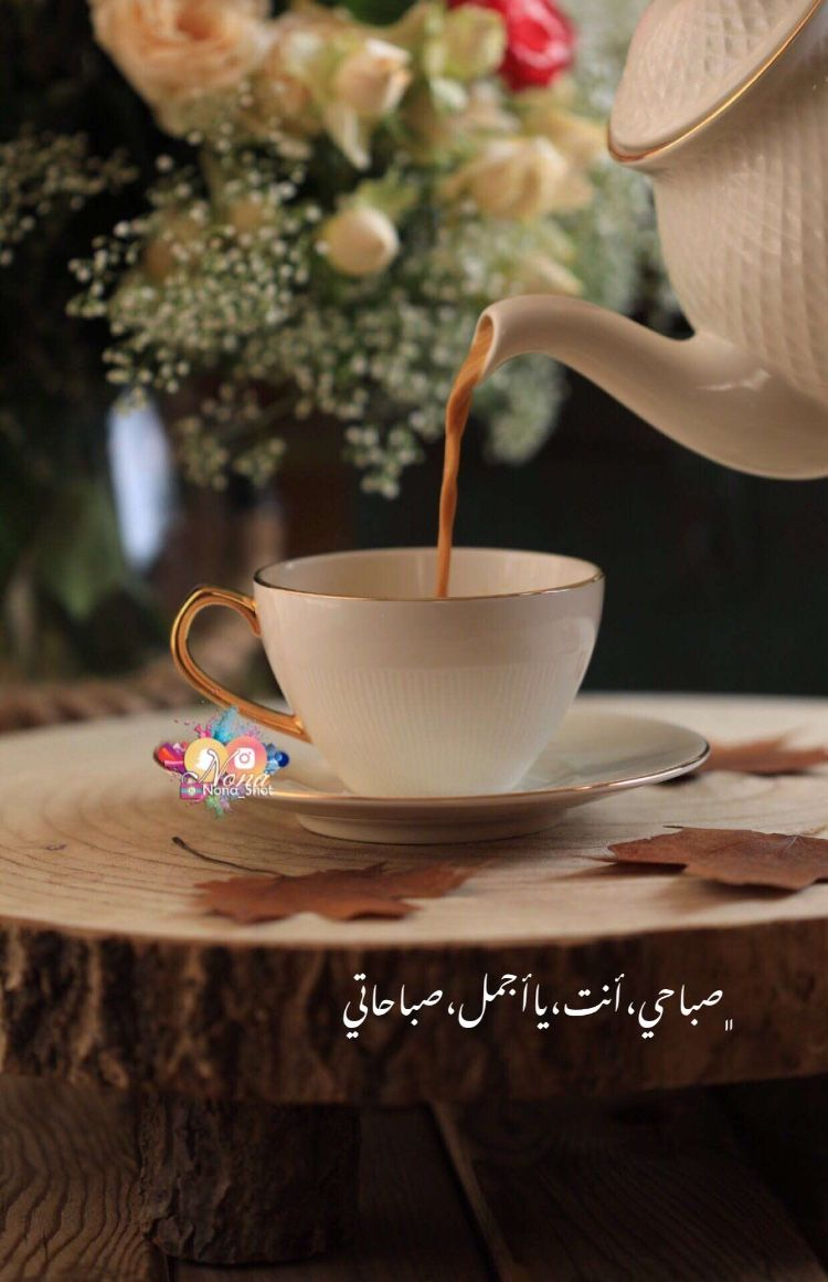 Kopi Arab Love Quotes For Wedding Morning Love Quotes Good Morning My Love
