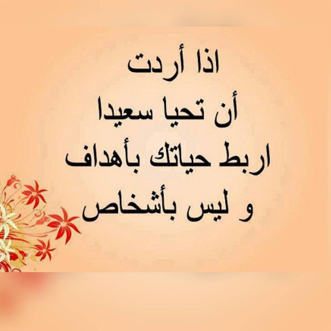 Donya Imraa دنيا امرأة On Instagram اربط حياتك بأهداف لا بأشخاص سعادة طموح أهداف نجاح أمل إصرار عزيمة تحدي Romantic Love Quotes Calligrapher Words