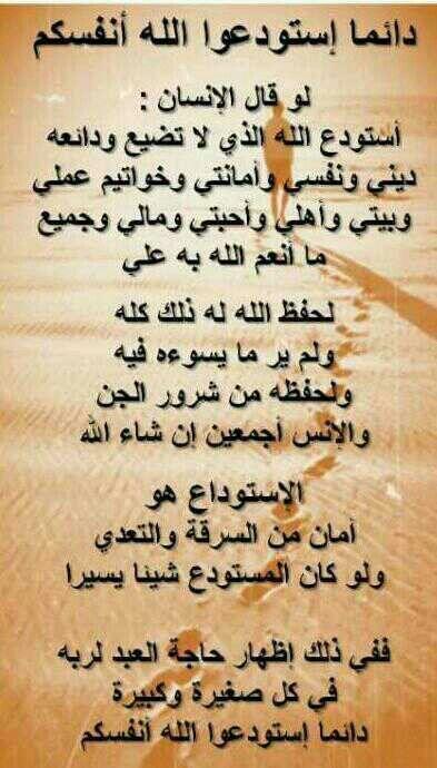 استودعتك اللهم نفسي واهلي Quran Verses Islamic Information Positive Notes