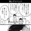 おそ松さん おそ松さん絵と漫画 アベのイラスト