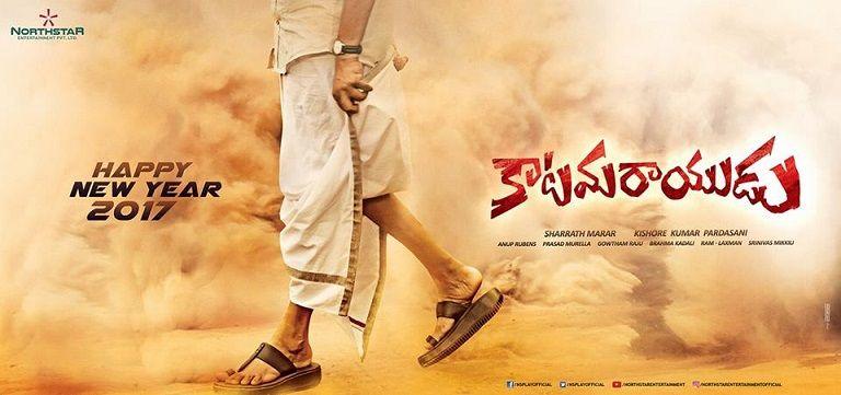 Movie: Katamarayudu  Starring : Pawan Kalyan, Shruthi Hassan  Music : Anup Rubens  Singers : Anurag Kulkarni  Lyrics : Ramajogayya Sastr...