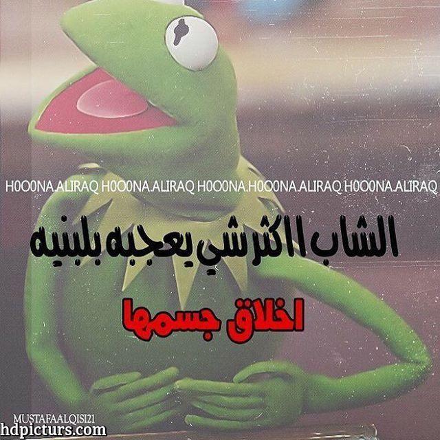 صور مضحكة 2017 نكت مضحكة مكتوبة على صور 90 نكت عربية و صور مضحكة مع نكت سعودية احلى نكت محششين مضحكة جدا نكت صعايدة لـ نكت متزوجين و Comics Memes Humor Funny