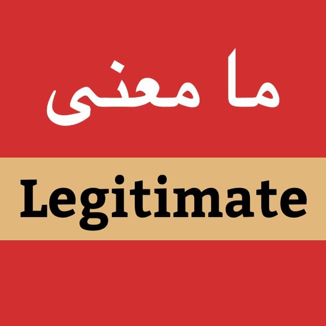 الانجليزية مع فاضل On Instagram معنى كلمة Legitimate معنى Vocabulary English With Fadh English Vocabulary Words English Sentences Vocabulary Words
