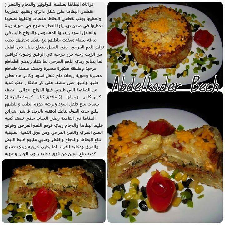وصفات شهر رمضان طبخ Food Breakfast French Toast