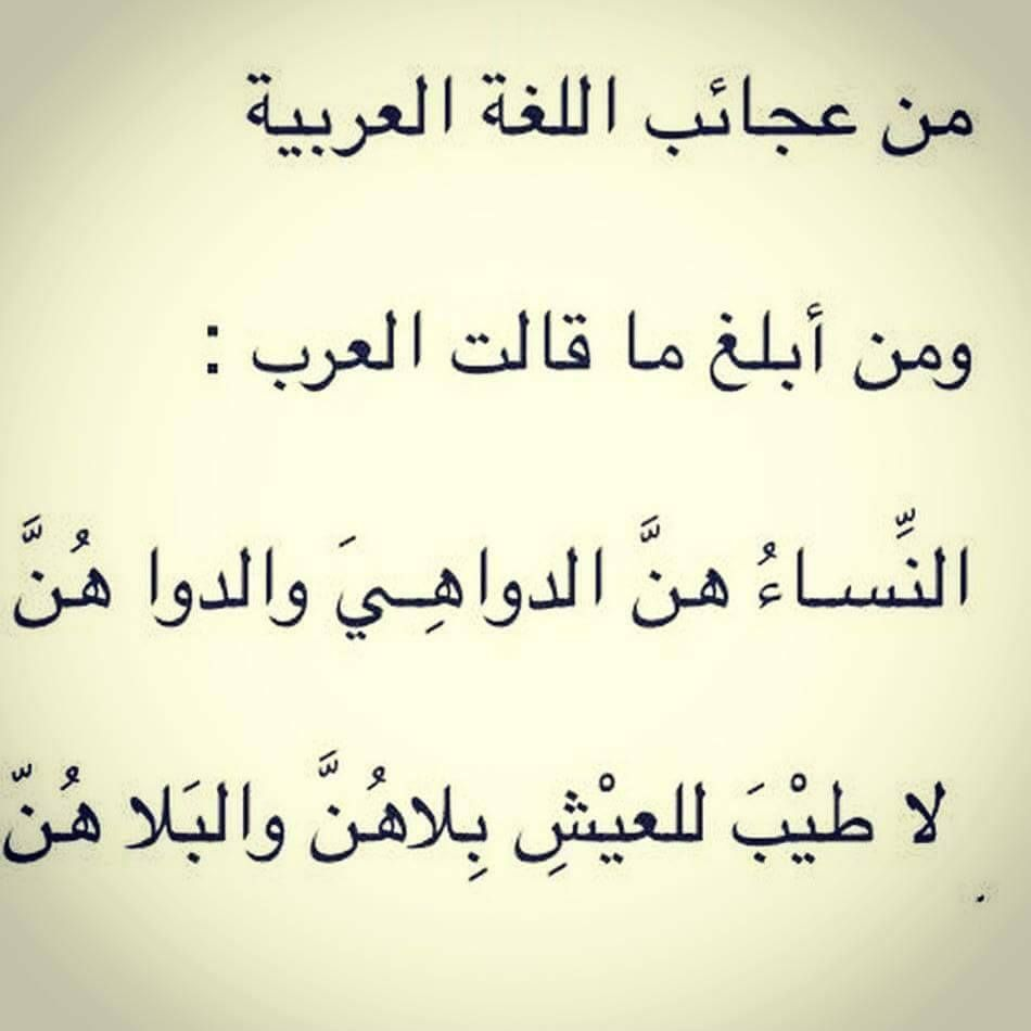 من عجائب اللغة العربية النساء Wisdom Quotes Life Cool Words Words Quotes