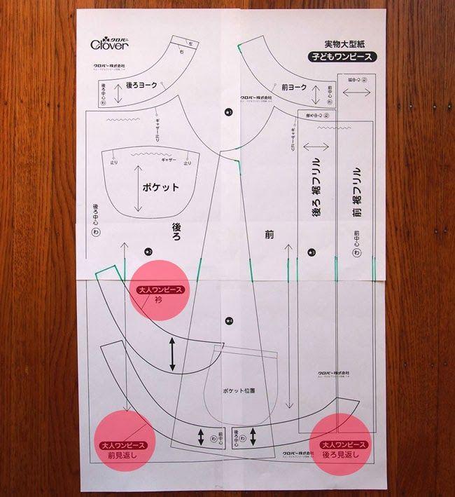 Ruffles And Stuff~: Free Japanese Pattern (With English Instructions ...
