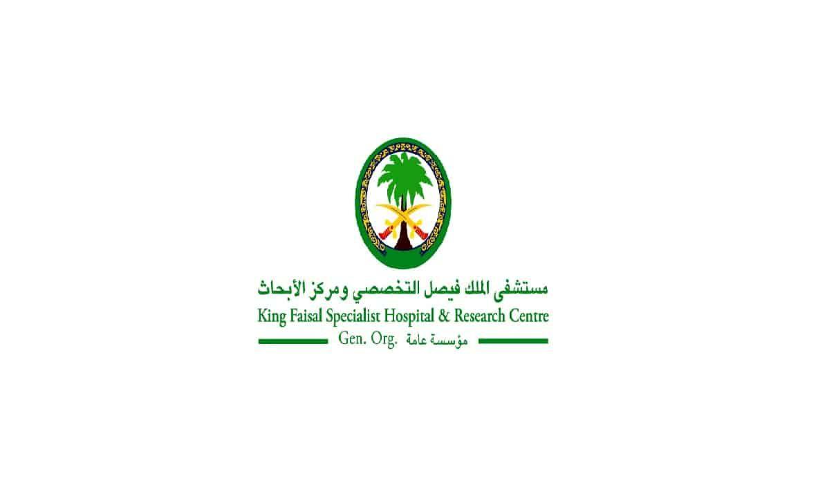 مستشفى الملك فيصل التخصصي يعلن عن طرح أكثر من 91 وظيفة لحملة المتوسط الثانوية الدبلوم البكالو Sport Team Logos King Faisal Juventus Logo