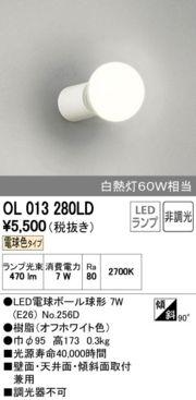 D Ol013280ld オーデリック オーデリック 照明 ダウンライト