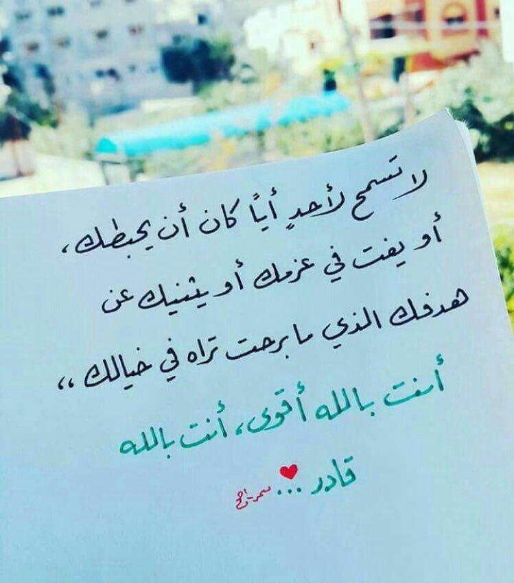 Pin By كروشية تايم On مواعظ وعبر Calligraphy Arabic Calligraphy