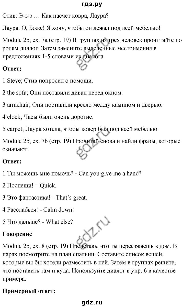Барашкова 5 класс смотреть ответы