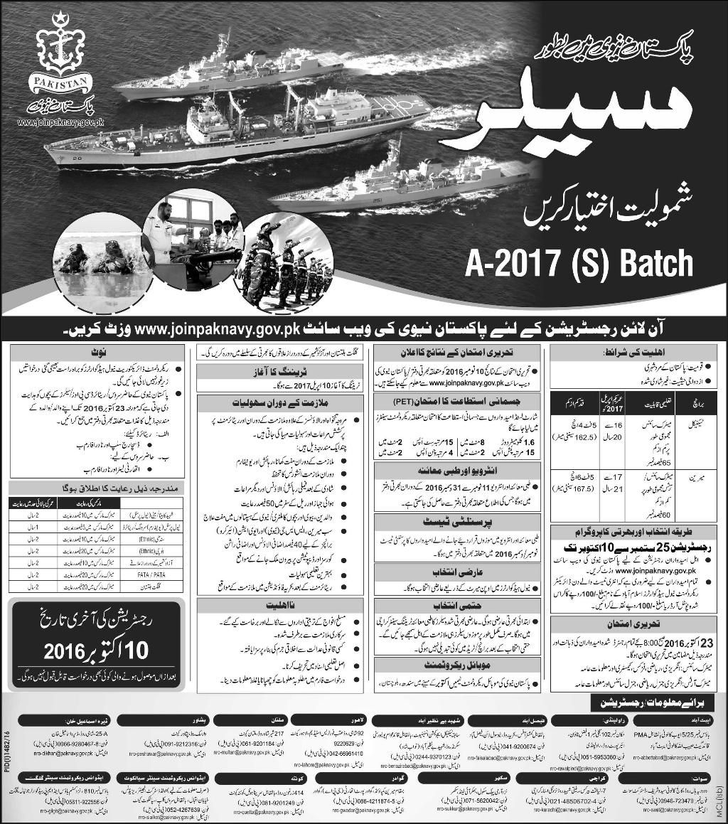 Join Pakistan Navy as Sailor (S) Batch A-2017 Technical and Marine ...