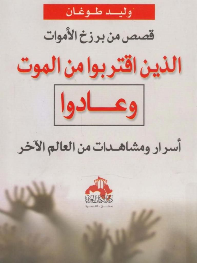 الذين اقتربوا من الموت وعادوا وليد طوغان Free Download Borrow And Streaming Internet Archive Book Quotes Pdf Books Reading Good Books