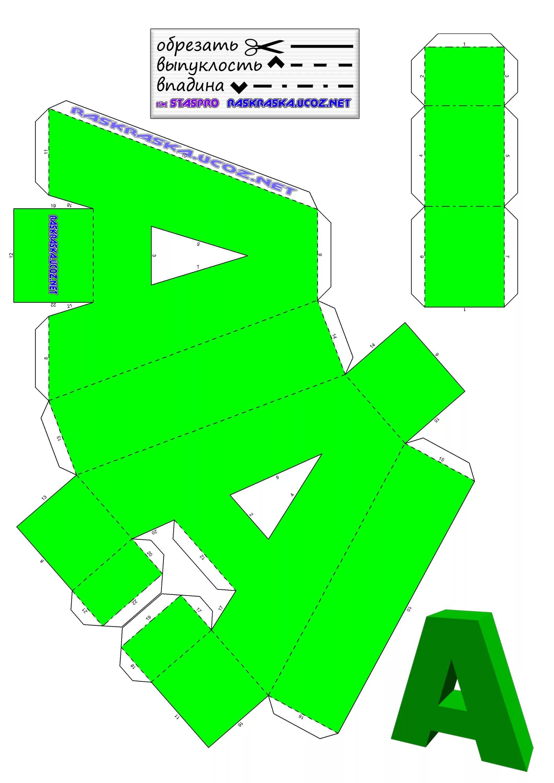 Шаблон объемные буквы из картона своими руками схемы шаблоны фото 780