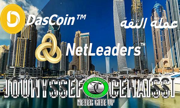 شرح شركة النيت ليدرز لعملة الداس كوين الجزء الأول DasCoin