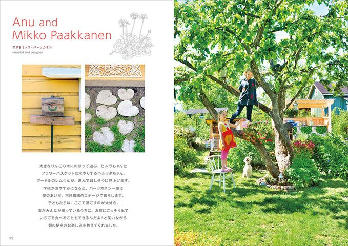Finland Gardens, edited and published by édition Paumes. ジュウ・ドゥ・ポゥム著『フィンランドのガーデニング』より