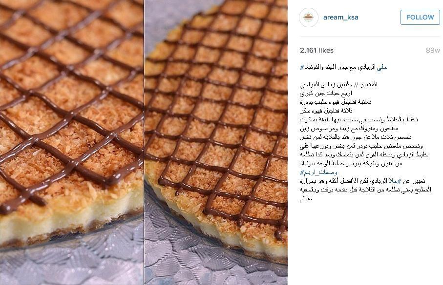 Aream Ksa Instagram حلى الزبادي مع جوز الهند والنوتيلا Food And Drink Food Arabic Food