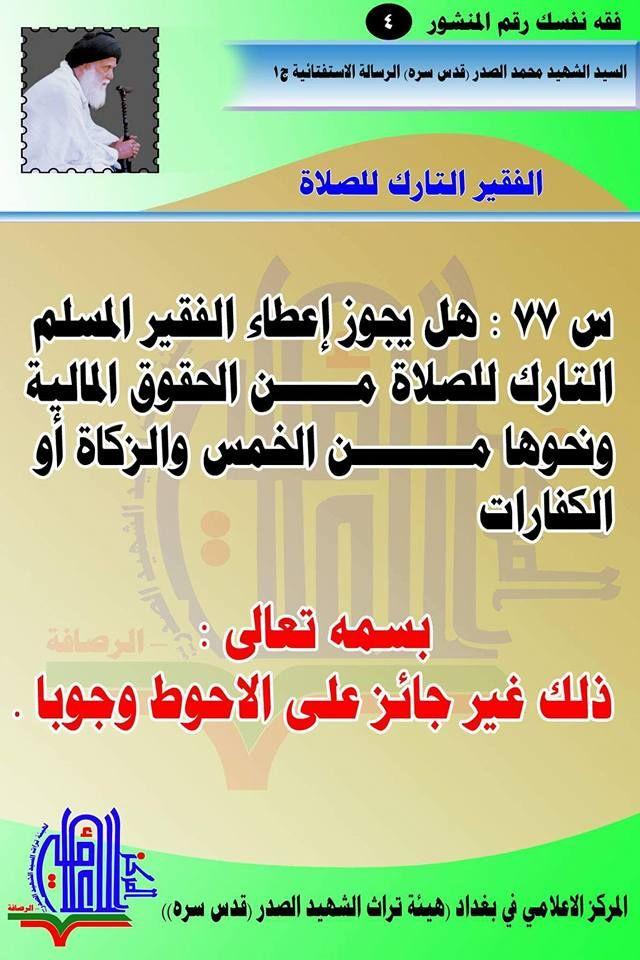 Pin On مؤلفات السيد الشهيد محمد محمد صادق الصدر قدس سره