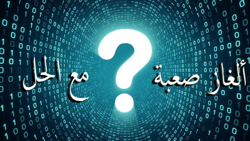 ألغاز صعبة مميزة وجديدة للأذكياء Arabic Calligraphy Calligraphy Art