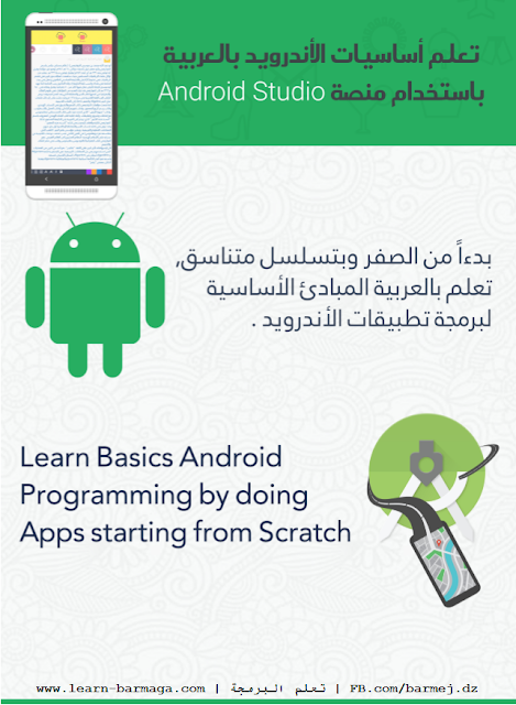 learn android studio book pdf