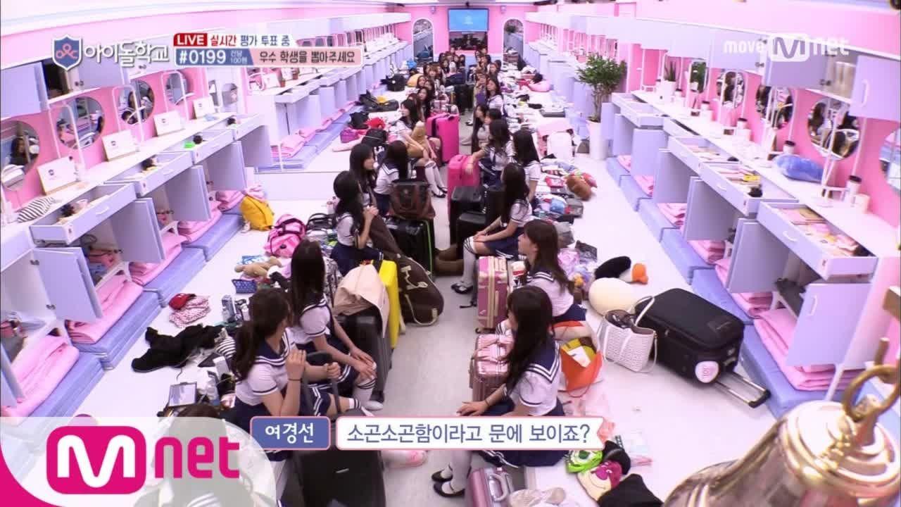 Idol School [1회]아이돌학교의 기숙사는 핑크빛 내무반? 170713 EP 1