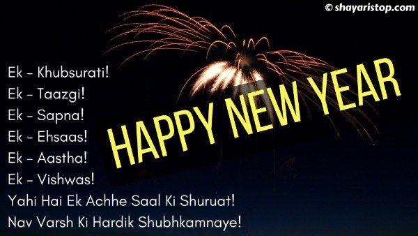 Wishes Images Shayri Happy New Year 2020 Shayari Marathi ...