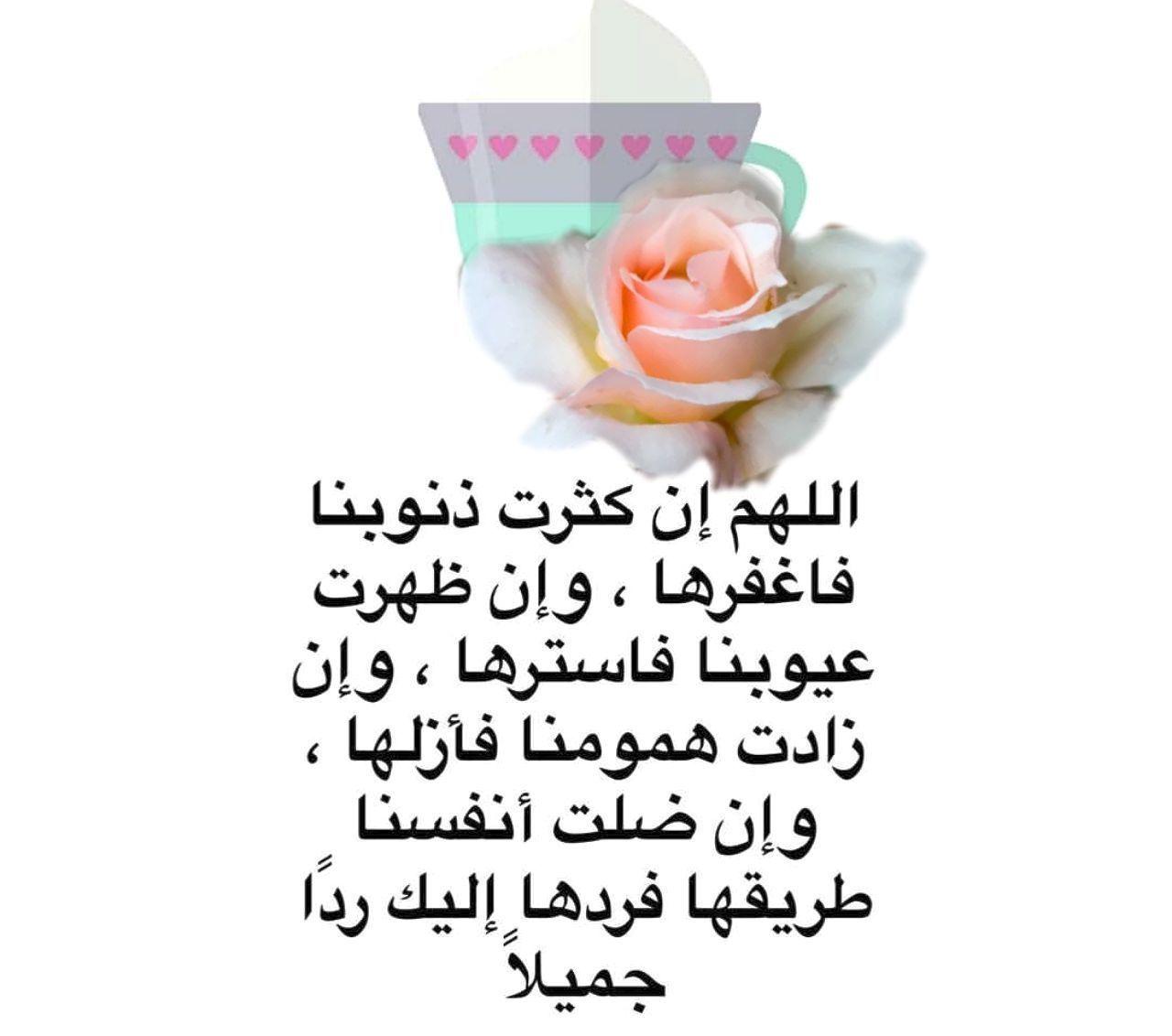 Pin By Zahrat Afaf On دعاء من القلب Pol