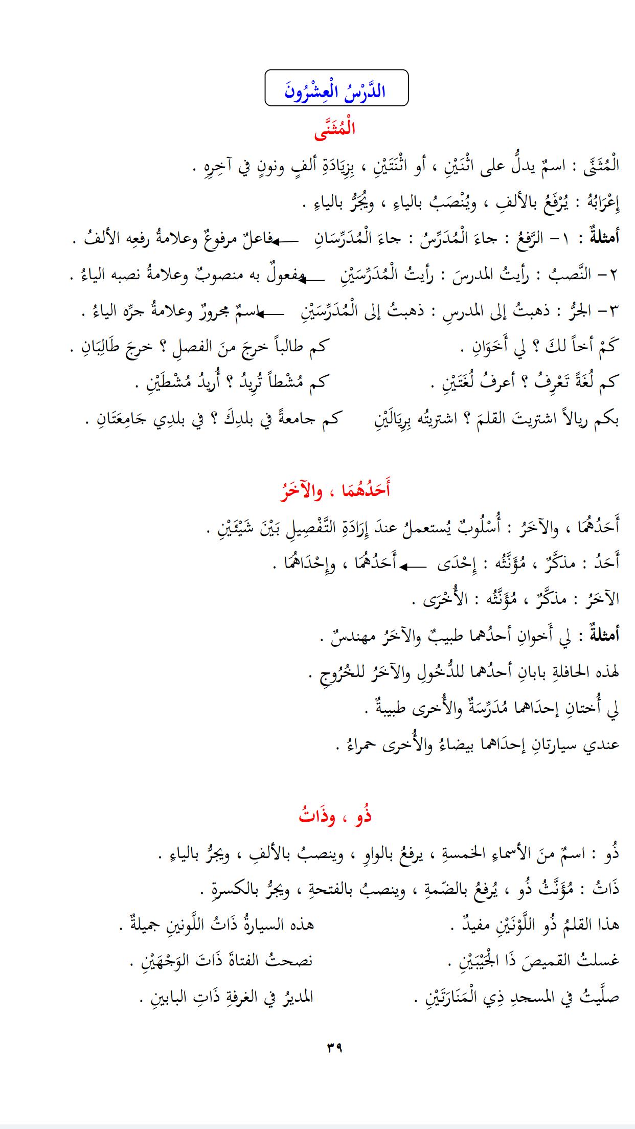 Cours N 20 Tome 2 ذو ذوات أحدهما الآخر المثنى Learn Arabic Language Arabic Language Learning Arabic