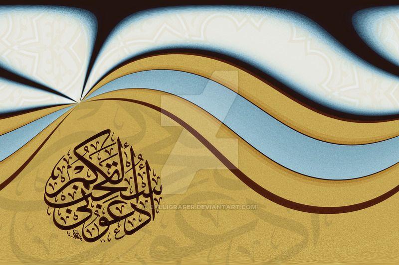 490 آيات قرآنية Ideas Islamic Calligraphy 7