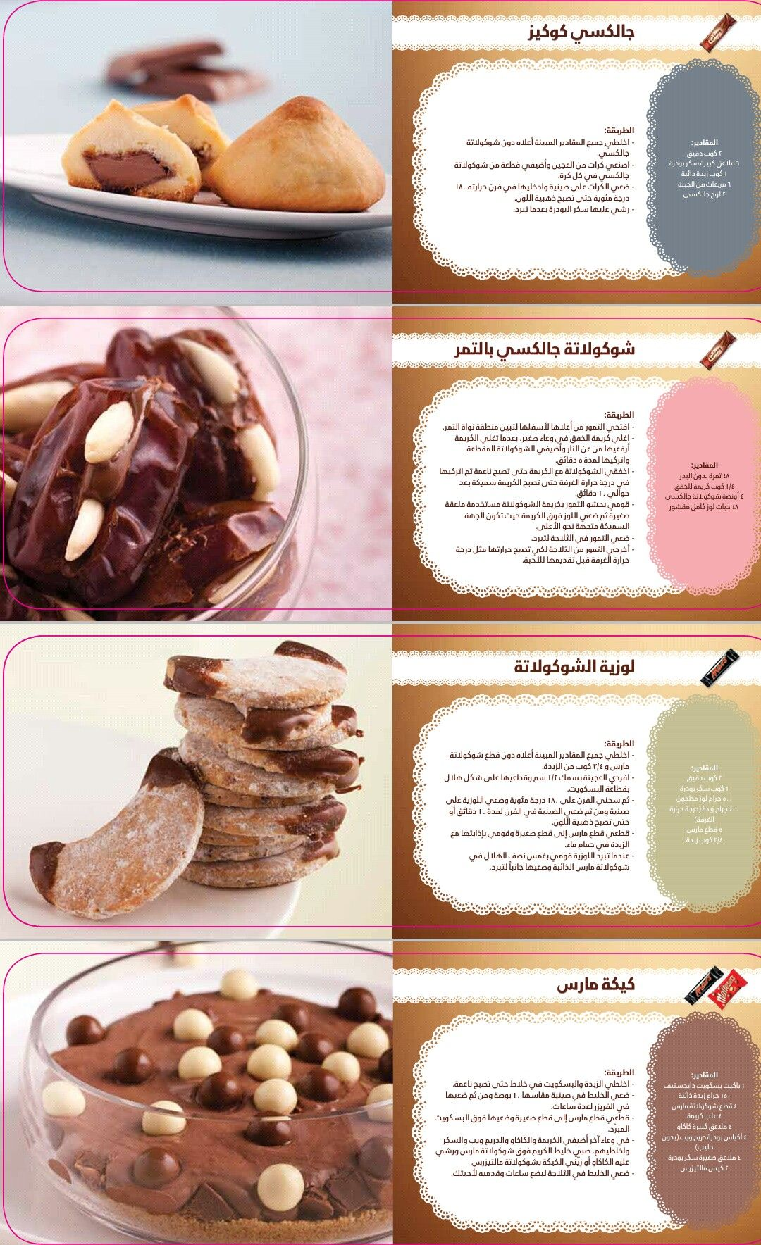 Pin By Hana On Dessert Coffee Drink Recipes Salty Foods Food Receipes