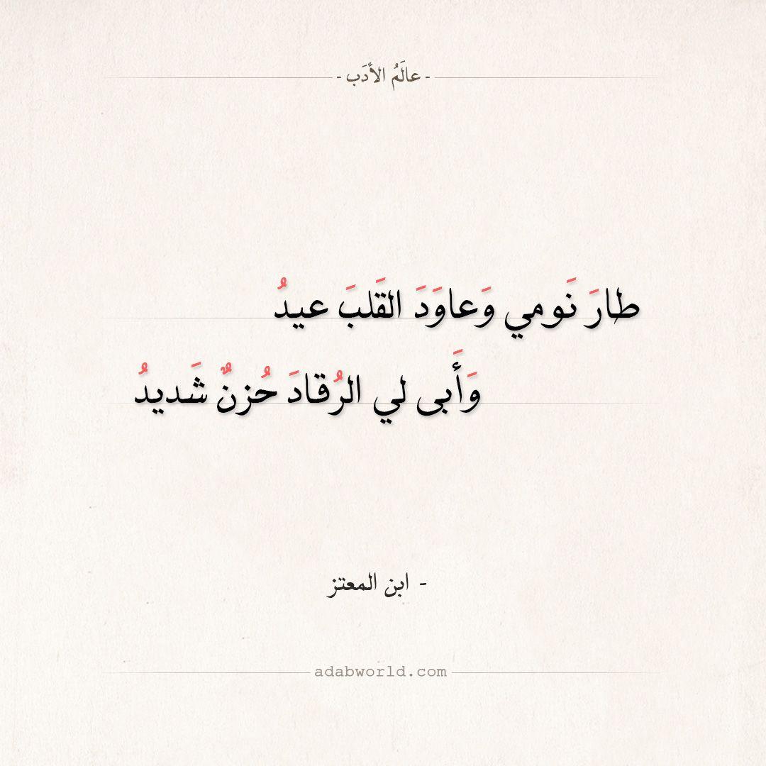 ابن المعتز طار نومي وعاود القلب عيد عالم الأدب Arabic Quotes Quotes Arabic Calligraphy