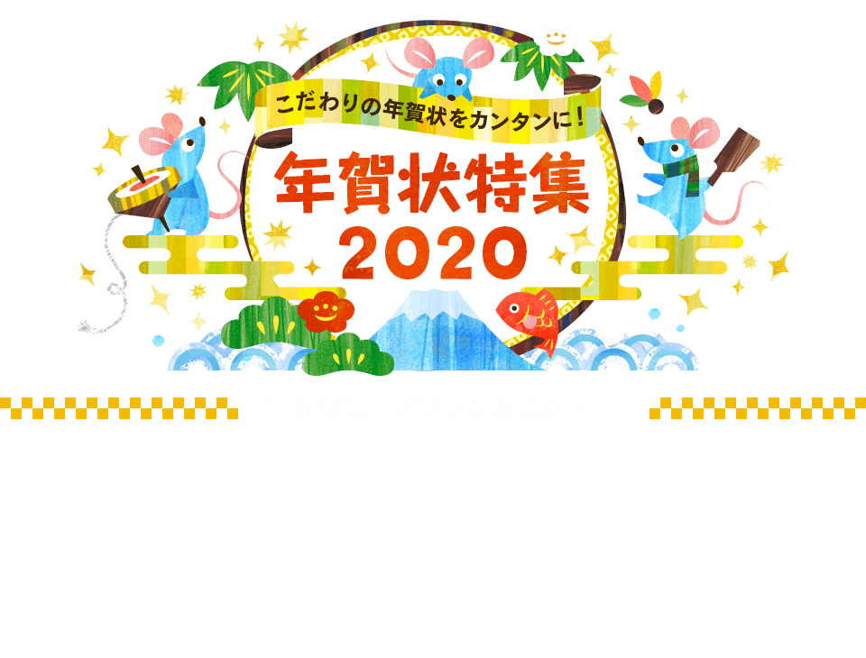 おしゃれ 年賀状 2020 無料 テンプレート