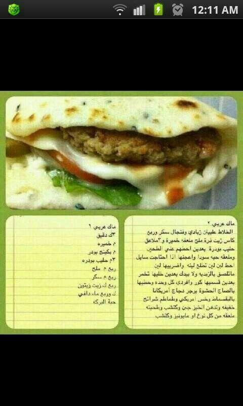 ماك عربي Food Cooking Recipes