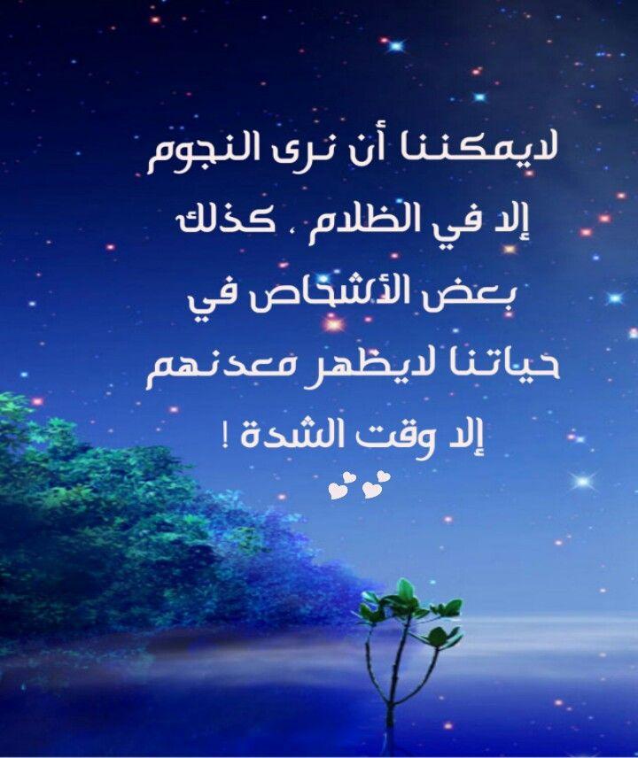 اﻷصدقاء وقت الشدة Words Quotes Words Arabic Quotes
