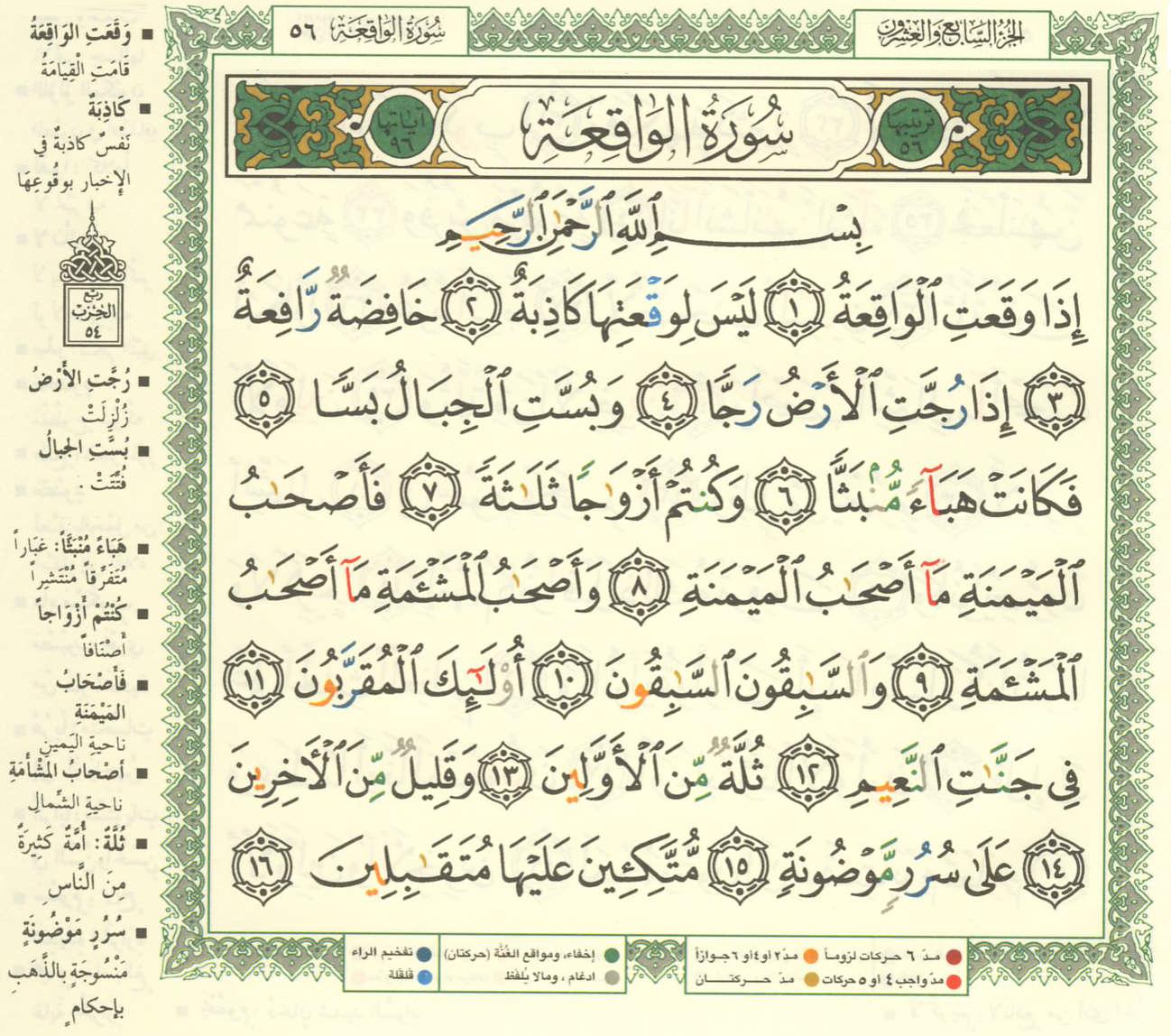 Pin By القران الكريم The Holy Quran On سورة الواقعة Holy Quran Quran Bullet Journal
