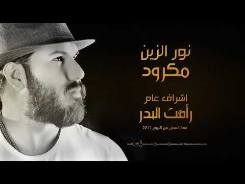 نور الزين مكرود Offical Audio Youtube Arab Celebrities Songs Singer