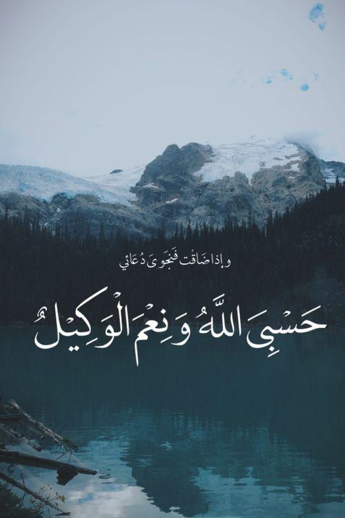 1 Tumblr Quran Quotes Love Quran Quotes Quran Quotes Inspirational