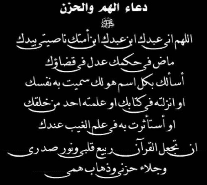 دعاء الهم و الحزن Paroles Religieuses Tableau R Doua Islam
