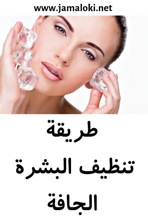 طريقة تنظيف البشرة الجافة طريقة تنظيف البشرة Nose Ring Septum Ring Septum