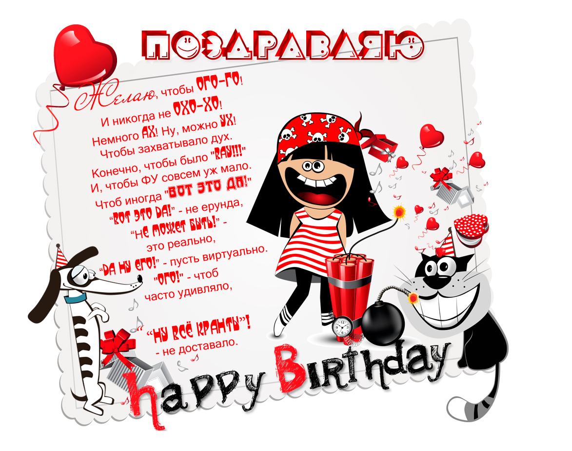Смешные открытки для подруги в день рождения