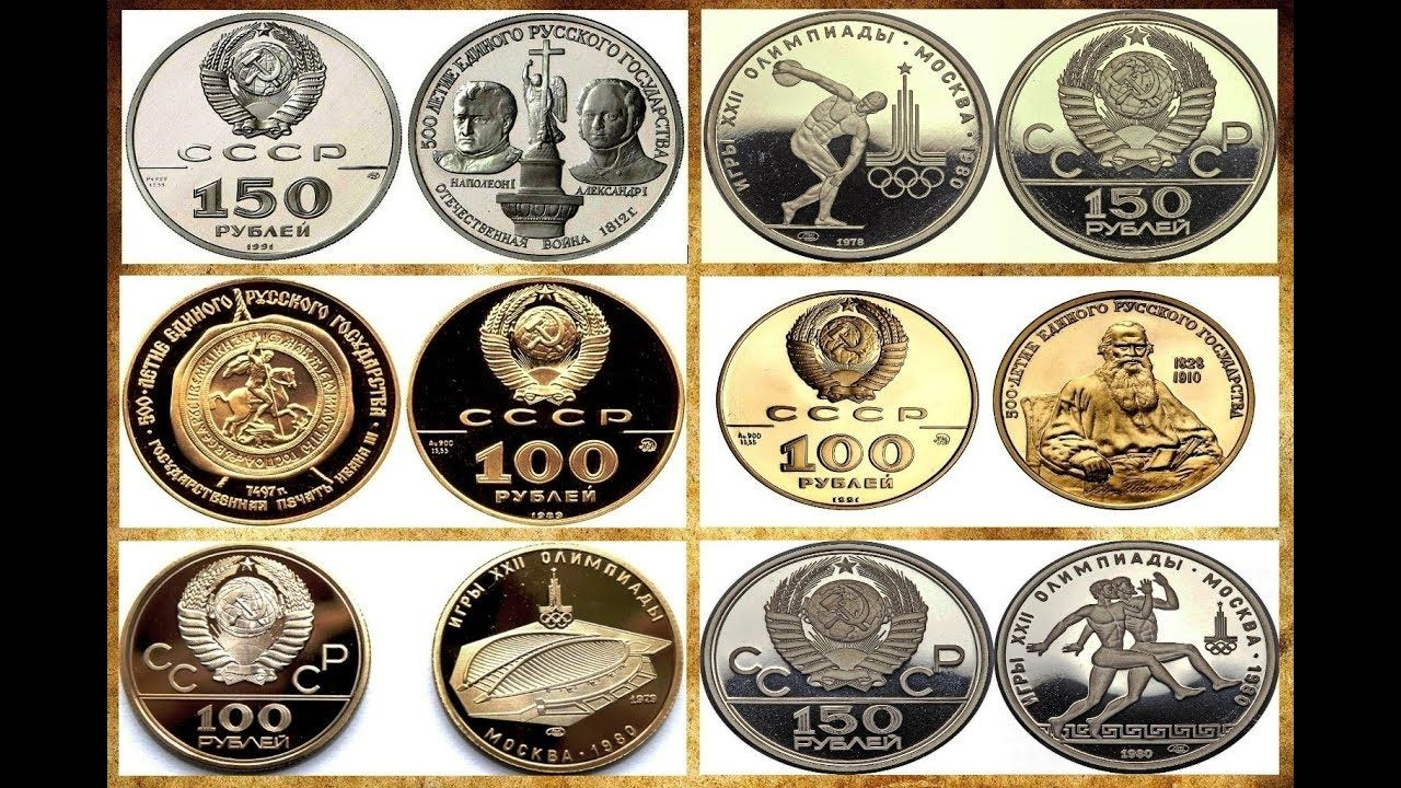 The most expensive coins of the USSR. Commemorative coins of the USSR, the most expensive 84