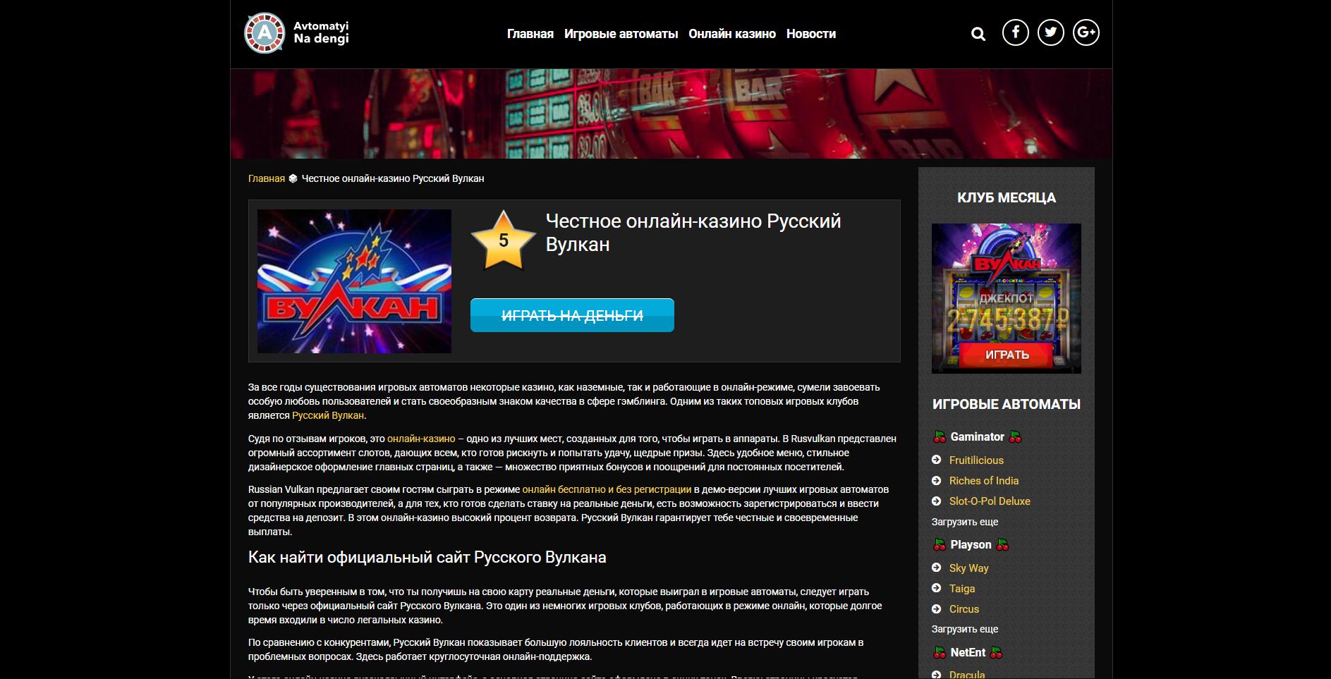 Все руские онлайн казино казино с депозитом от 150 рублей