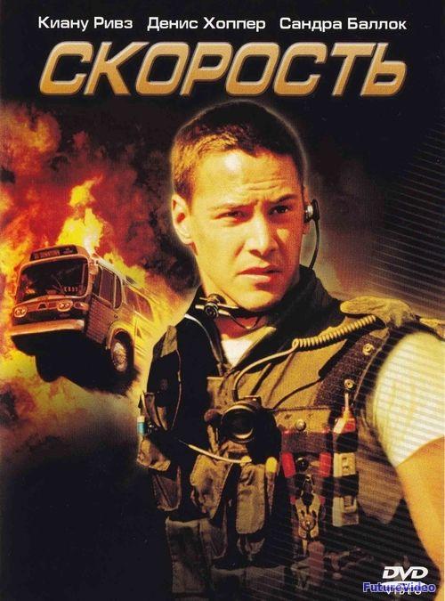 Скорость, 1994, фильм – смотреть онлайн.