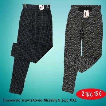 0c3f5839e60 Πακέτο με 2 τμχ. Γυναικεία παντελόνια Μεγέθη S έως XXL σε διάφορα ...