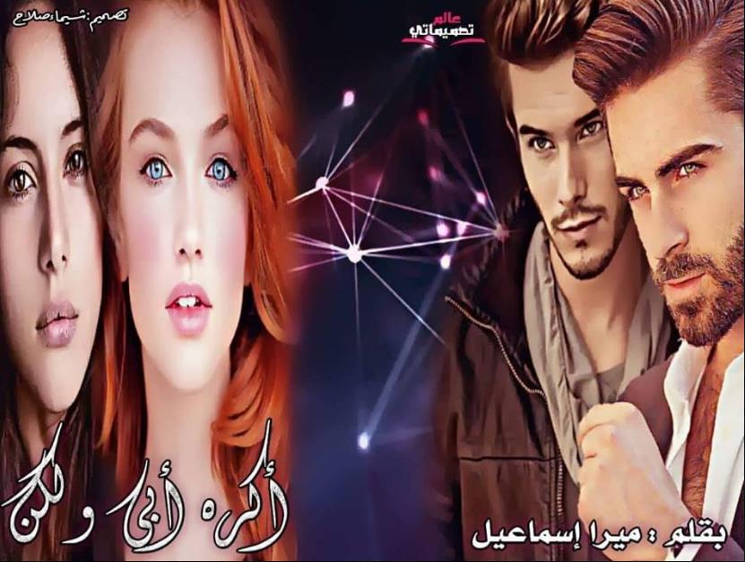 رواية أكره أبي ولكن ميرا إسماعيل Blog Blog Posts Fashion