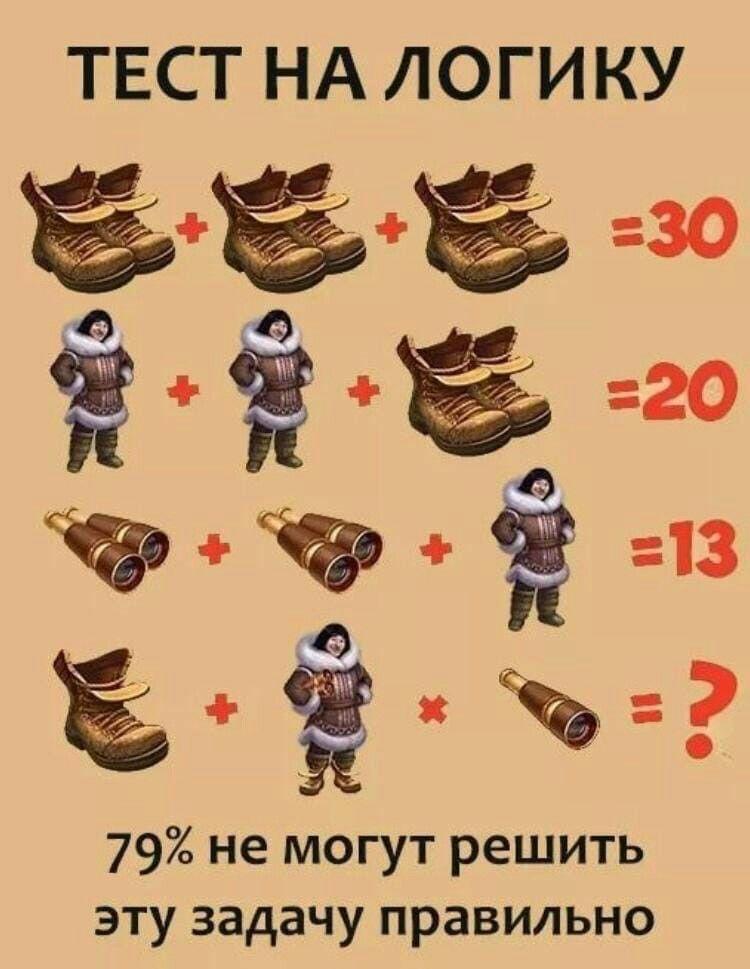Задачи на логику | Логические головоломки, Арифметика ...