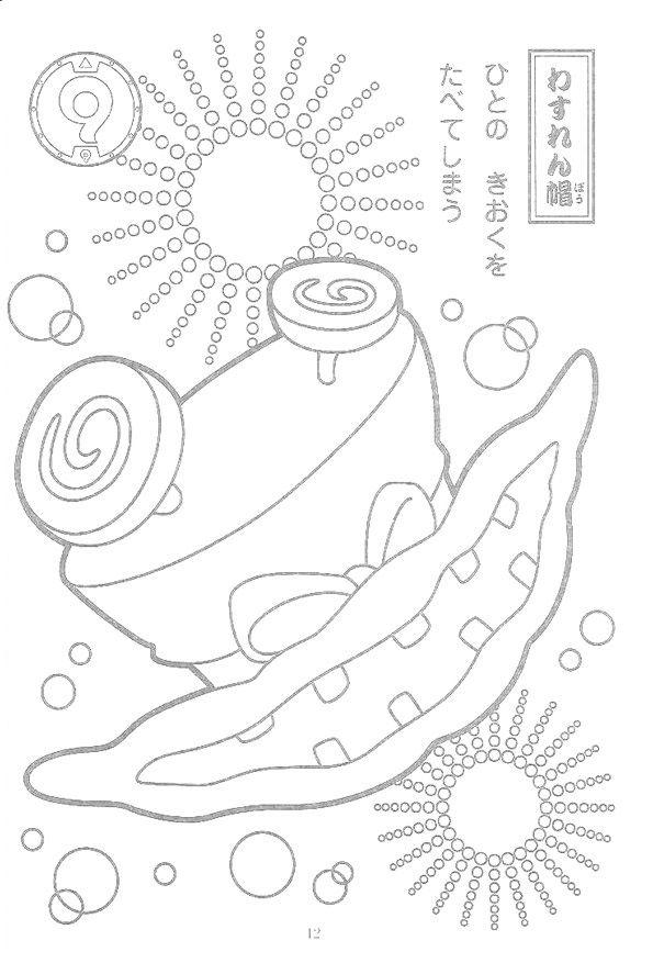 Dibujos para colorear de Yokai Watch   dibujos de Fabi   Pinterest
